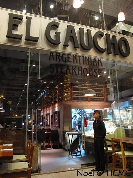阿根廷牛排館