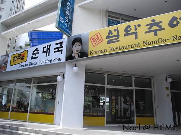 NamGa-Nae