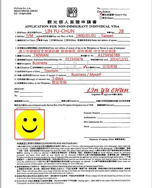 個人簽證申請書.jpg