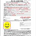 個人簽證申請書範例