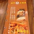 潮州沙鍋粥