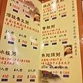 潮州沙鍋粥菜單