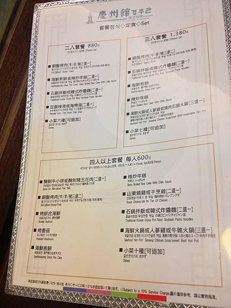 慶州館套餐菜單
