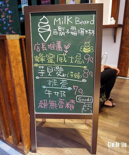 白鬍子Milk Beard 鮮奶霜淇淋專賣店 - 蜂蜜威士忌