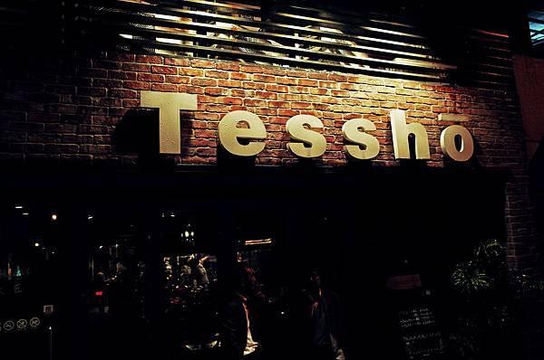 鐵板Bal 鐵匠Tessho