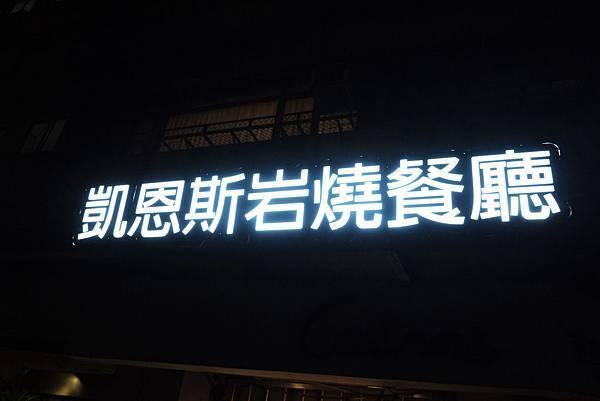 凱恩斯台北大安店