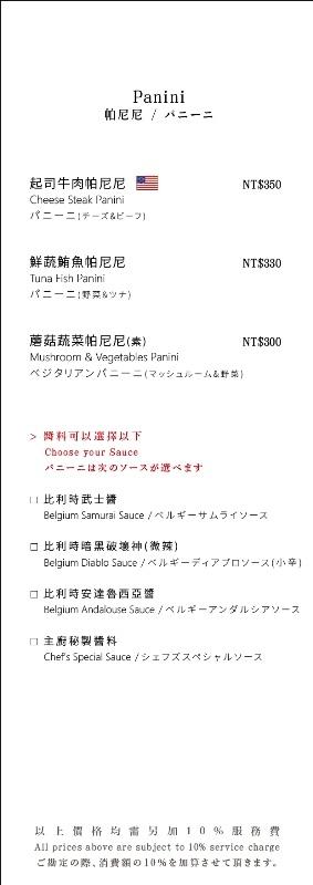 20170302_光廊菜單_10.5x29.7cm_P03