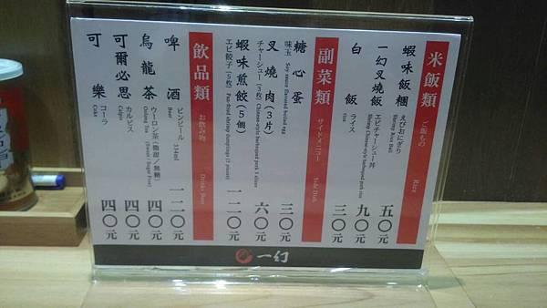 北海道一幻拉麵07 - 複製.jpg