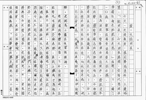 四-002-1---04-22-81-P1.jpg