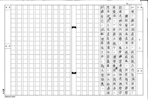 四-002-1---04-22-81-P2.jpg