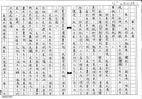 四-001---04-21-78-P1.jpg