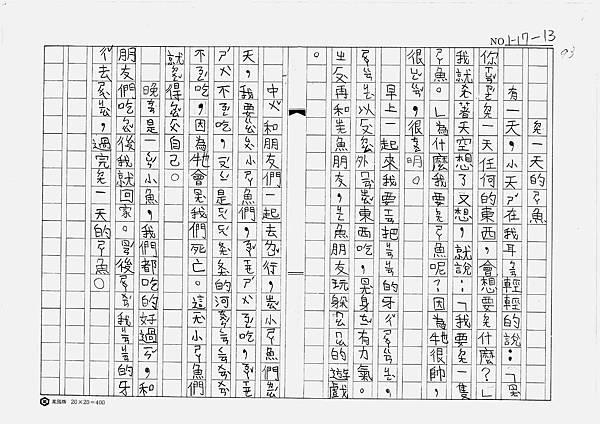 第一名 臺北市明湖國小 一年一班吳增貴 指導老師:周傳珊