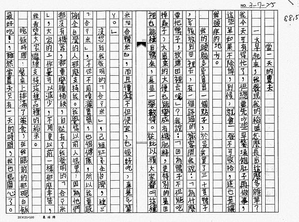 第三名-1 新北市大豐國小 三年七班楊宸灝 指導老師:劉秀玉