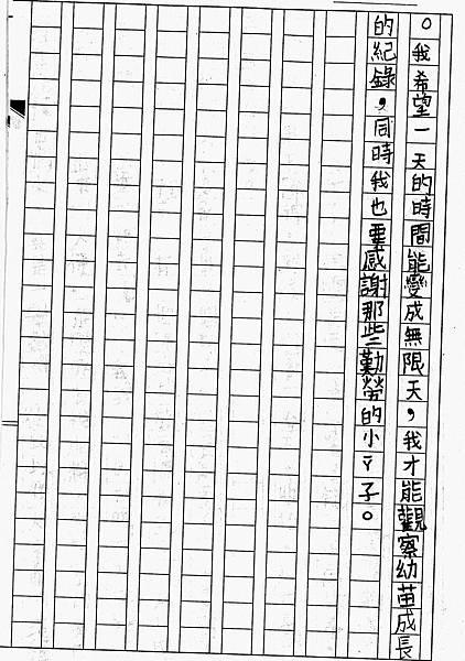 第三名-2  新北市大豐國小 三年七班楊宸灝 指導老師:劉秀玉