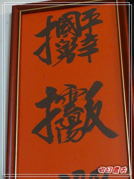 老受鴨肉飯DSC01894.jpg