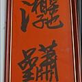 老受鴨肉飯DSC01896.jpg