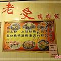 老受鴨肉飯DSC01918.jpg
