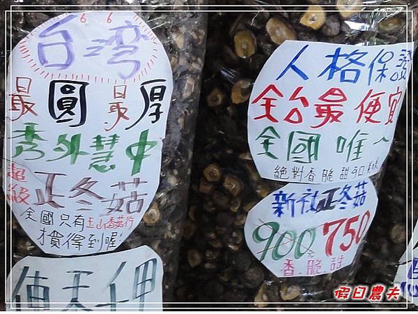 玉山香菇DSC05260(001).jpg