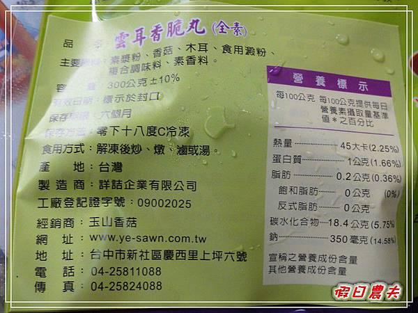 玉山香菇DSC06570.jpg