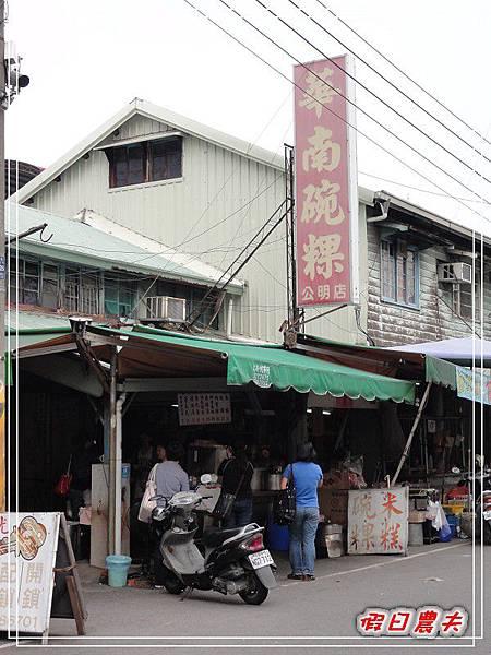 華南碗粿DSC04956.jpg
