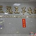 寶來溫泉山莊DSC07012.jpg
