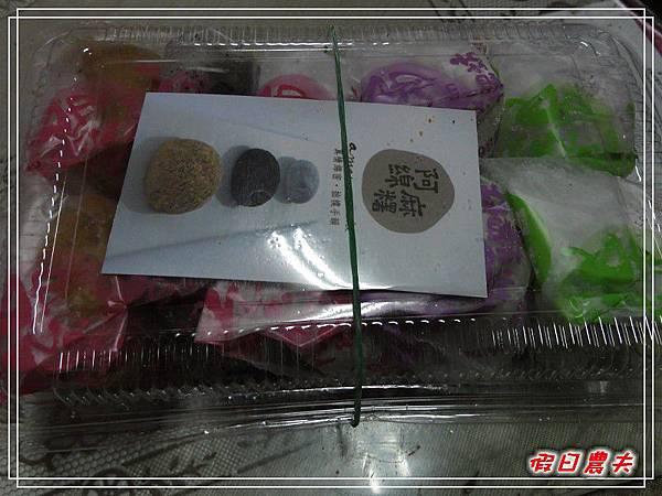 阿綿麻糬DSC07413.jpg