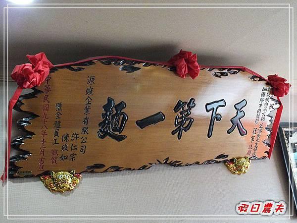 劉家酸菜DSCF2355.jpg