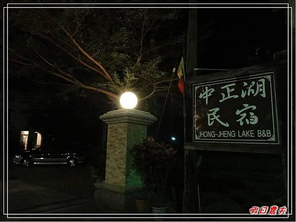 中正湖民宿DSC07512.jpg
