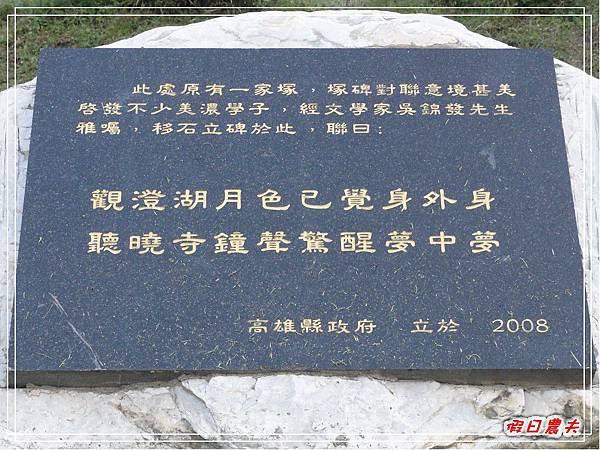 中正湖民宿DSC07534.jpg