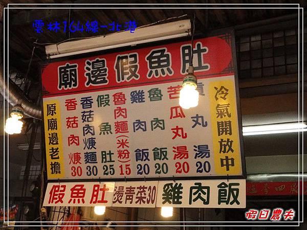 164北港DSC05927.jpg