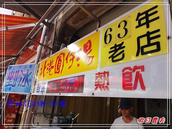 164北港DSC05948.jpg