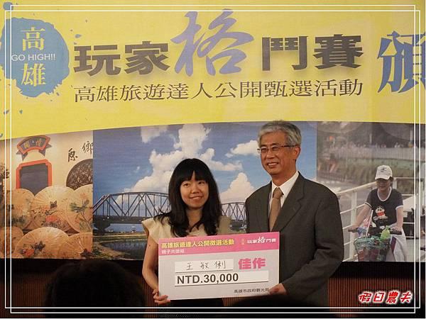 高雄領獎一日遊DSCF3785.jpg
