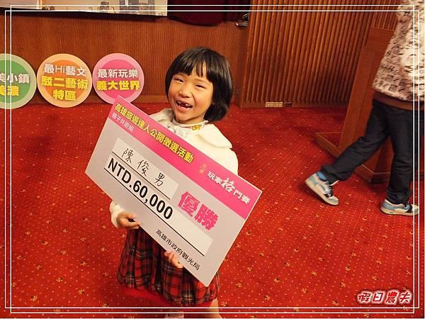 高雄領獎一日遊DSCF3803.jpg