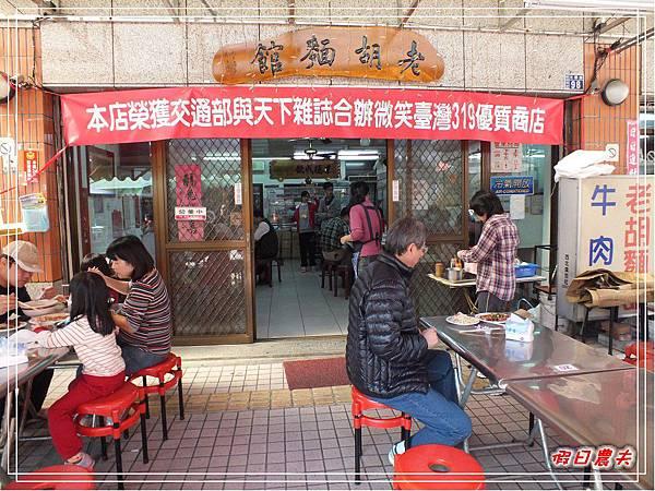 老胡麵館DSCF4076.jpg