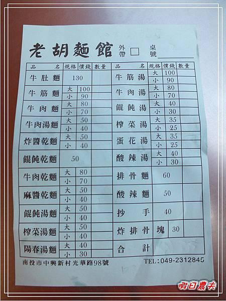 老胡麵館DSCF4077.jpg
