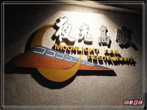 夜光高鐵DSCF4861.jpg