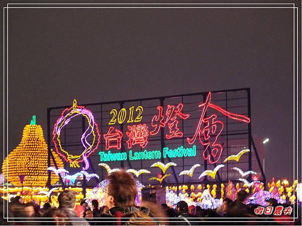臺灣燈會DSCF7989.jpg