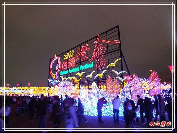 臺灣燈會DSCF8028.jpg