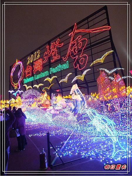 臺灣燈會DSCF8030.jpg