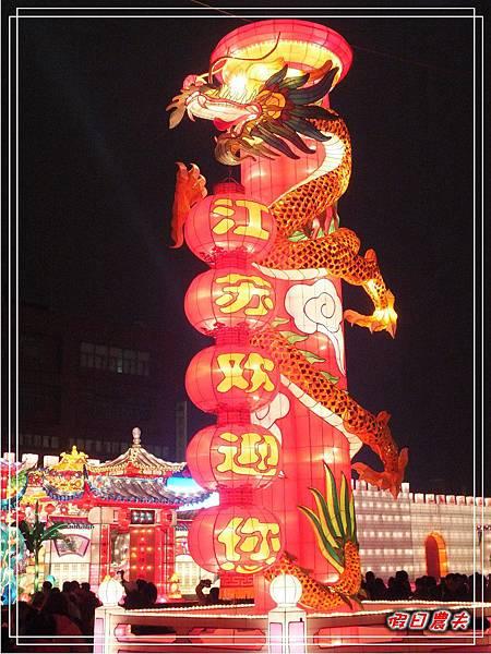 臺灣燈會DSCF8047.jpg