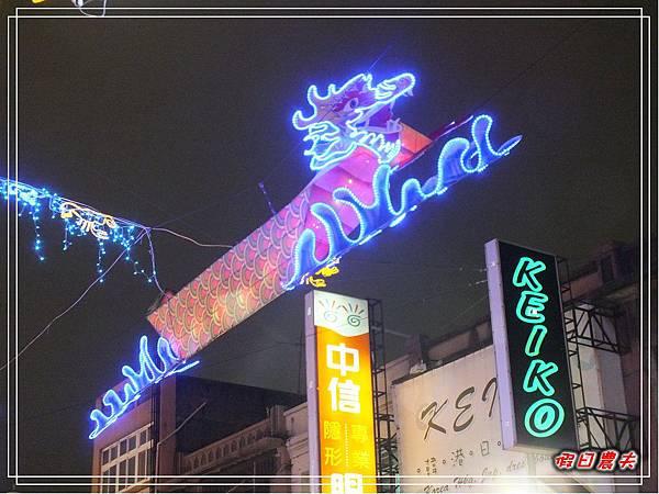 臺灣燈會DSCF8091.jpg