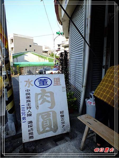 董家肉圓DSCF7819