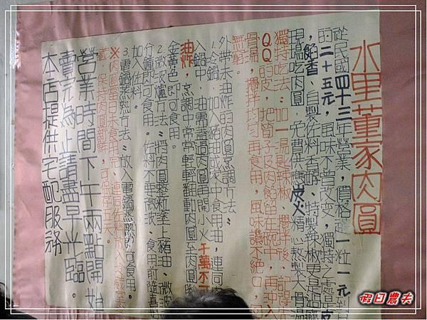 董家肉圓DSCF7835