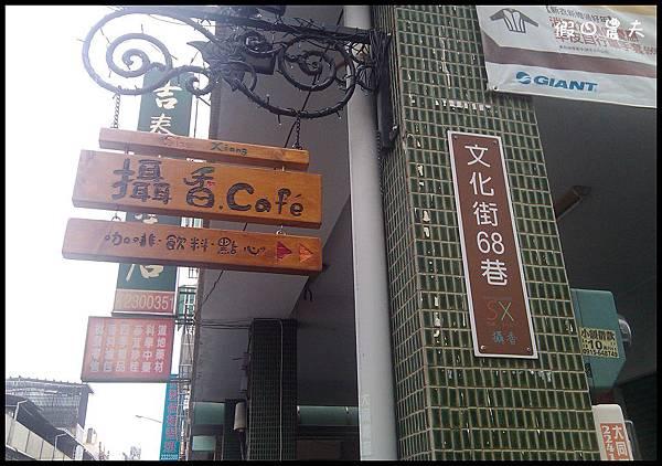 攝香咖啡2012-05-17 09.09.05