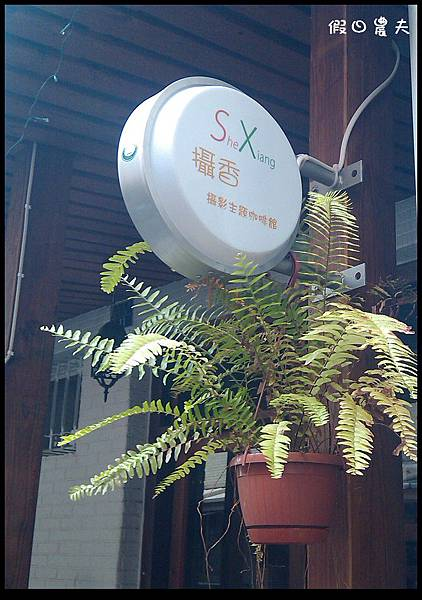 攝香咖啡2012-05-17 09.20.18