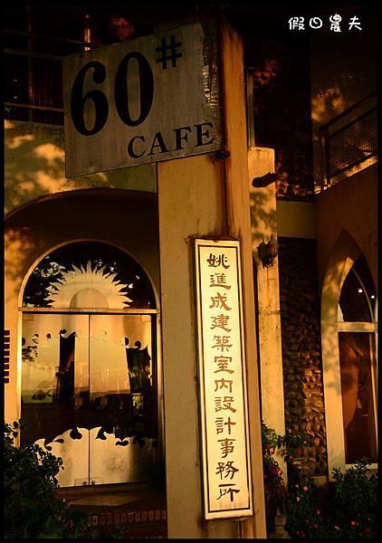 60#咖啡DSC_3525