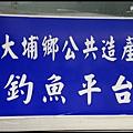 歐都納-筏釣DSC_6244.jpg