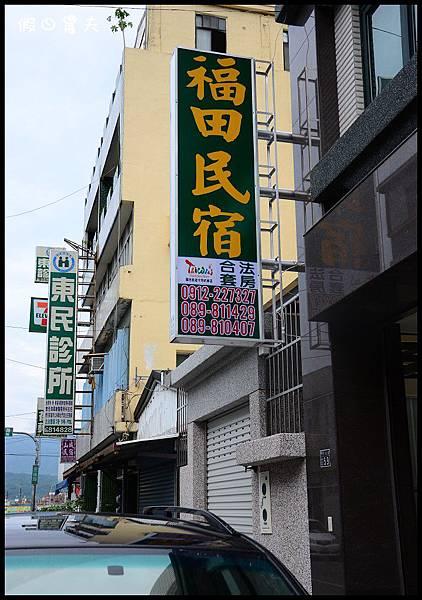 福田民宿DSC_8228.jpg
