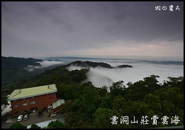 雲洞山莊DSC_1348