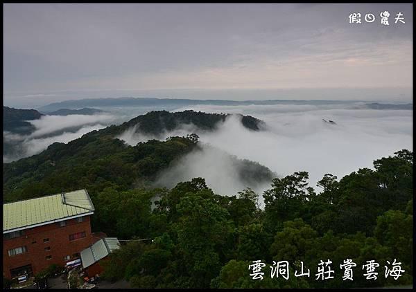 雲洞山莊DSC_1360